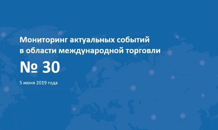 Monitoring of current events in the field of international trade №30