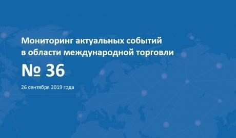 Мониторинг актуальных событий в области международной торговли №36